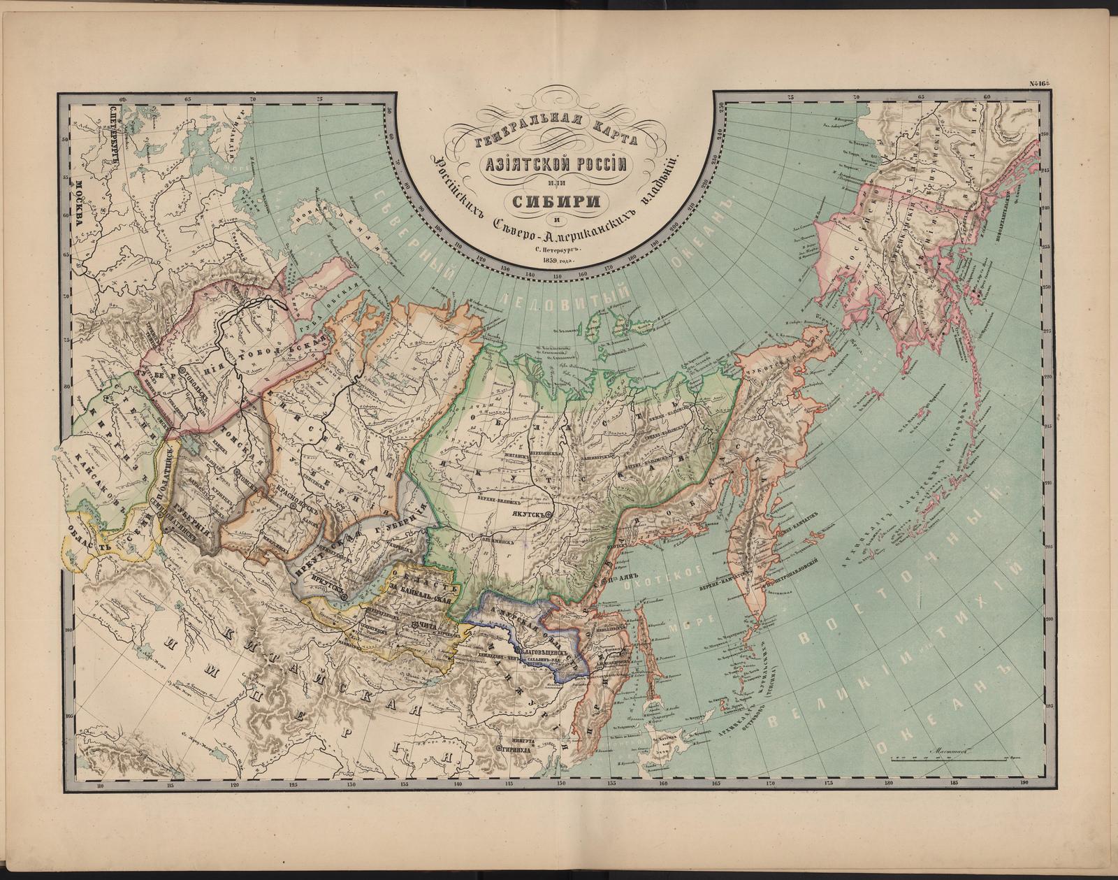 16. Генеральная карта Азиатской России и Сибири