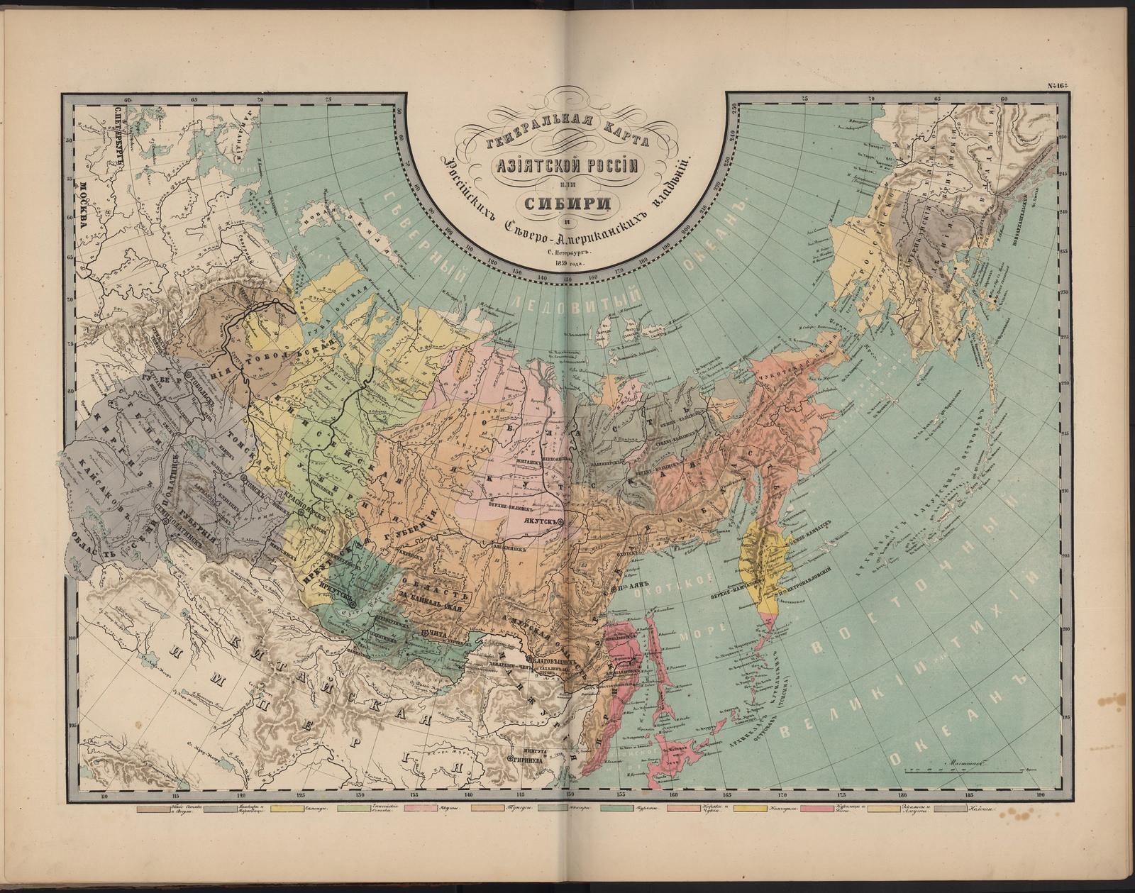 16-а. Генеральная карта Азиатской России и Сибири  (этнограф)