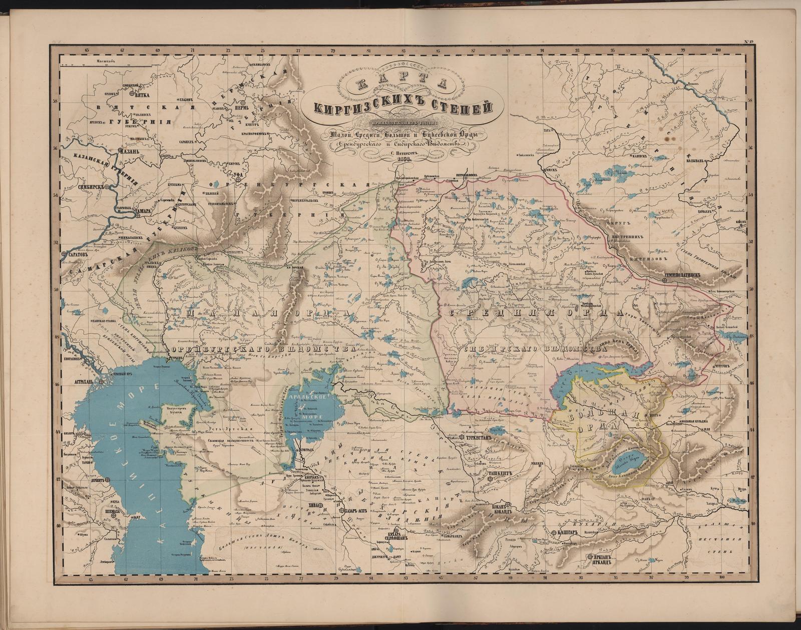 19. Карта Киргизских Степей