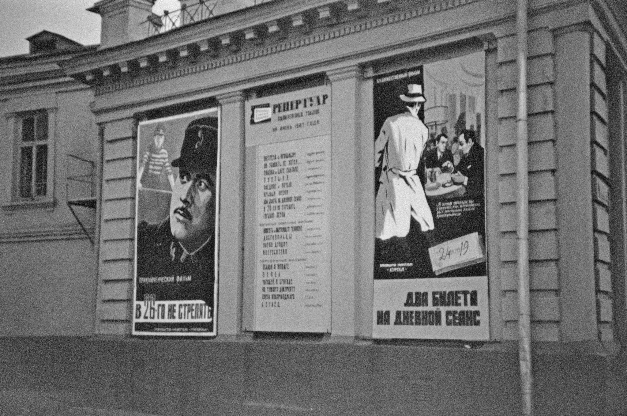 Кинотеатр «Художественный», ул. Карла Маркса, 24.png