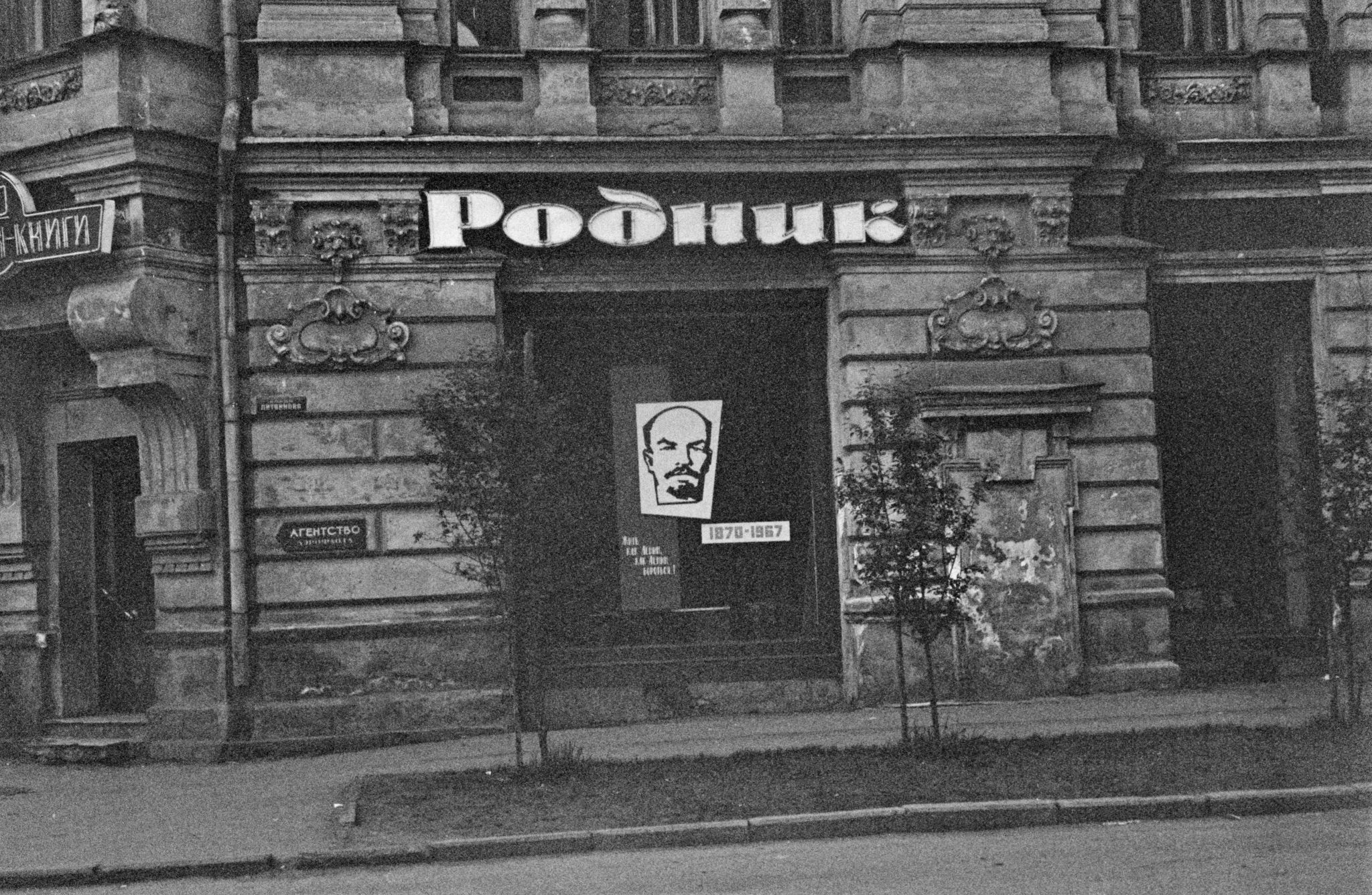 Магазин «Родник» Угол улиц Карла Маркса и Литвинова.png