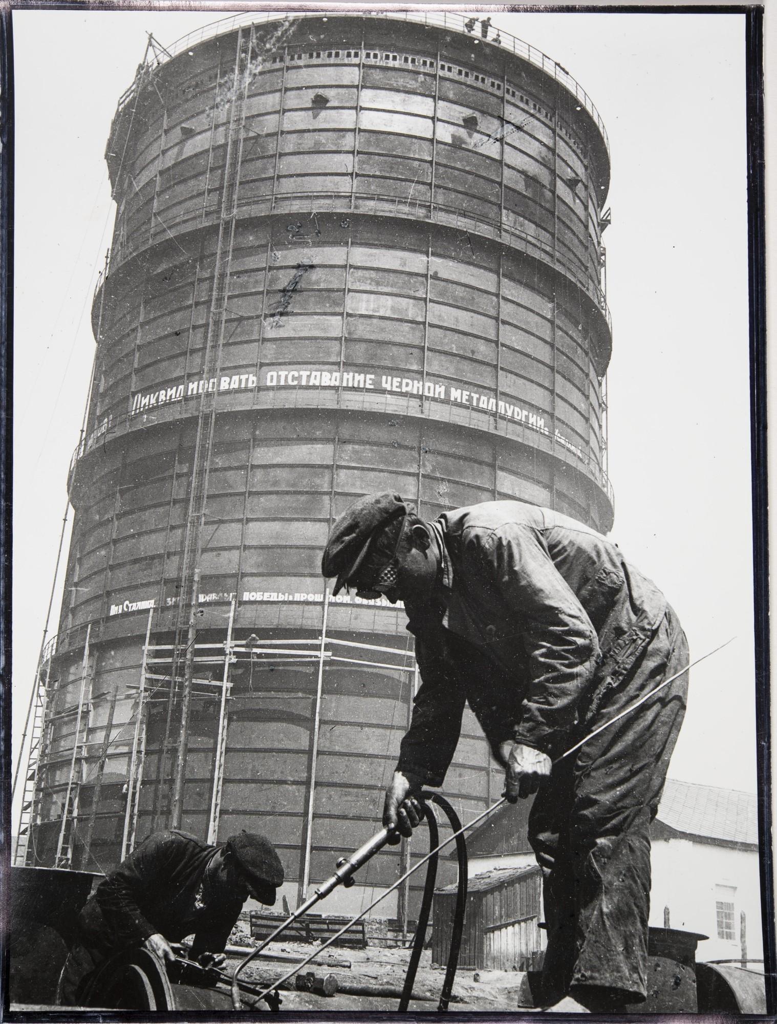 1934. На строительстве газгольдера