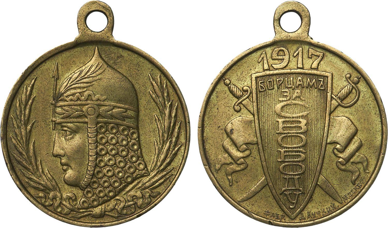 Жетон «Борцам за Свободу 1917 г.»