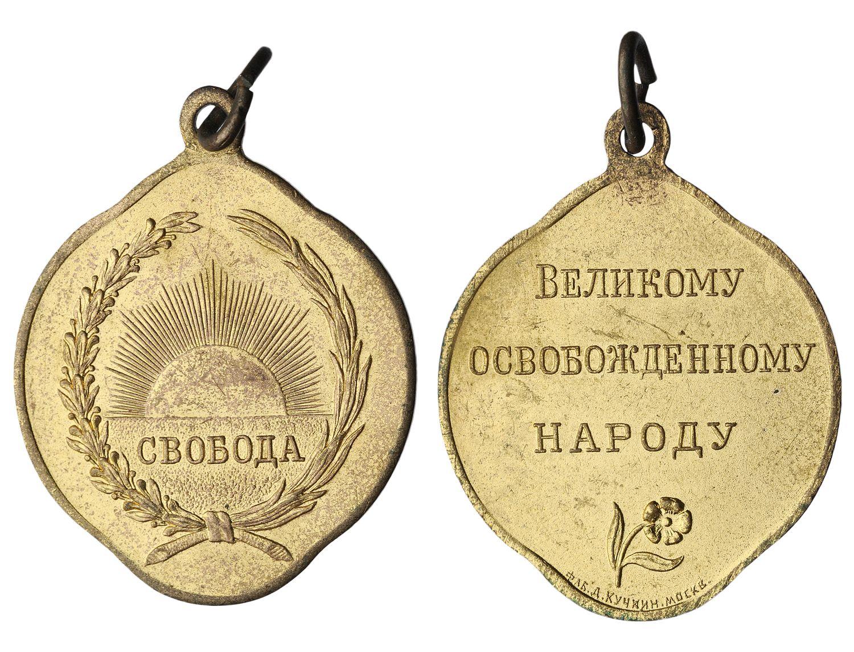 Жетон «Свобода. Великому освобожденному народу 27 февраля 1917 г.»