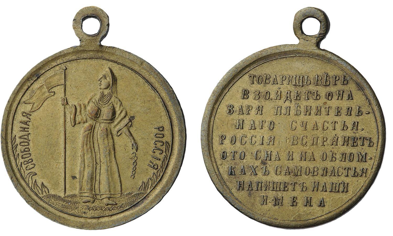 Жетон «Свободная Россия. 1917 г.»