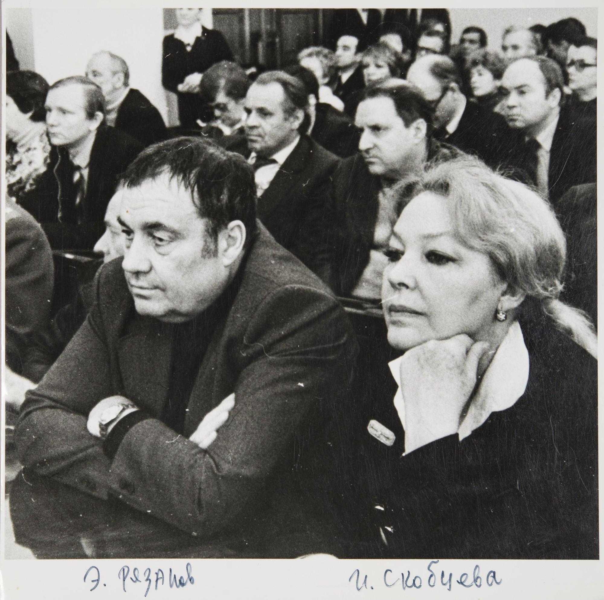 1970. Эльдар Рязанов и Ирина Скобцева.jpg