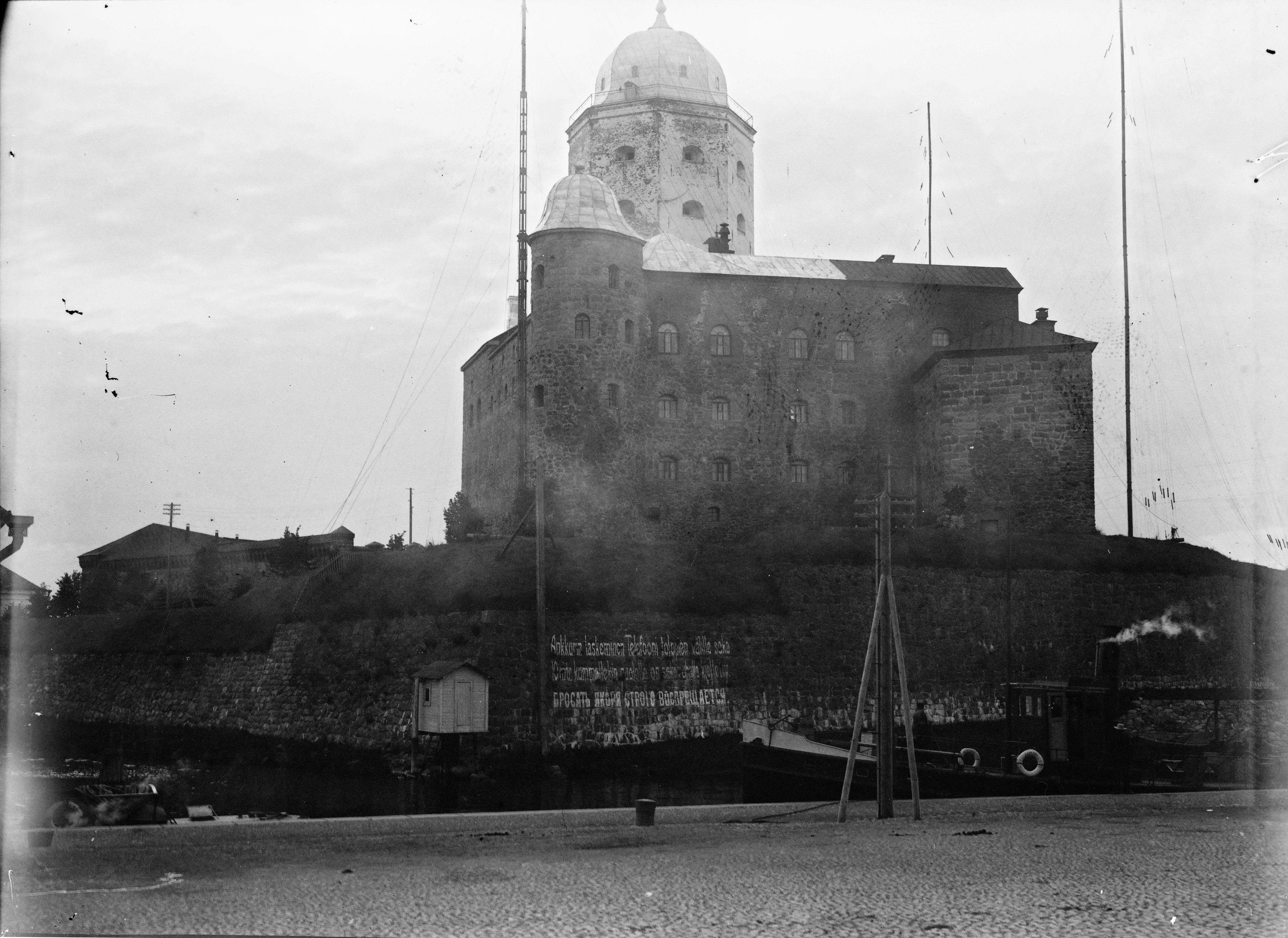 Выборгский замок. 1890-е
