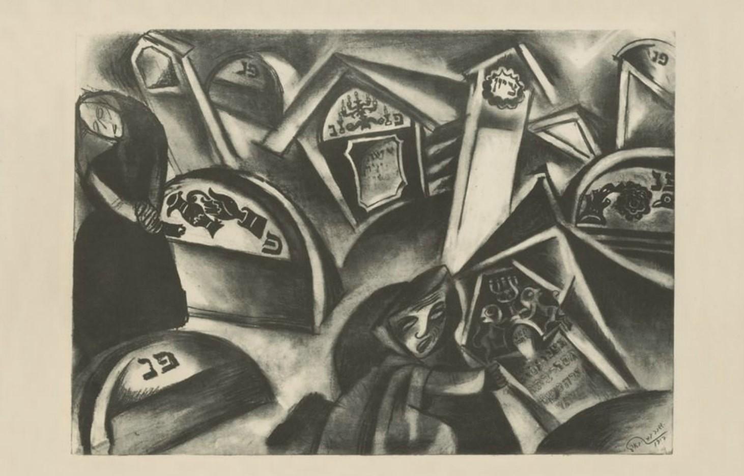 29. Еврейское кладбище