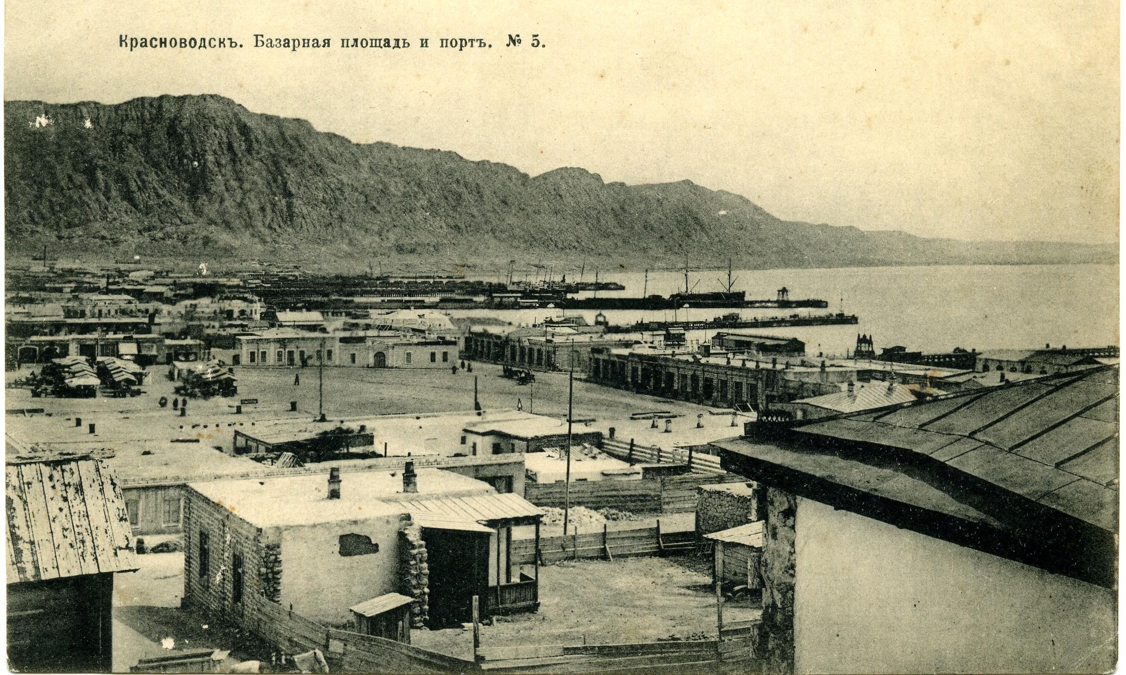 Базарная площадь и порт