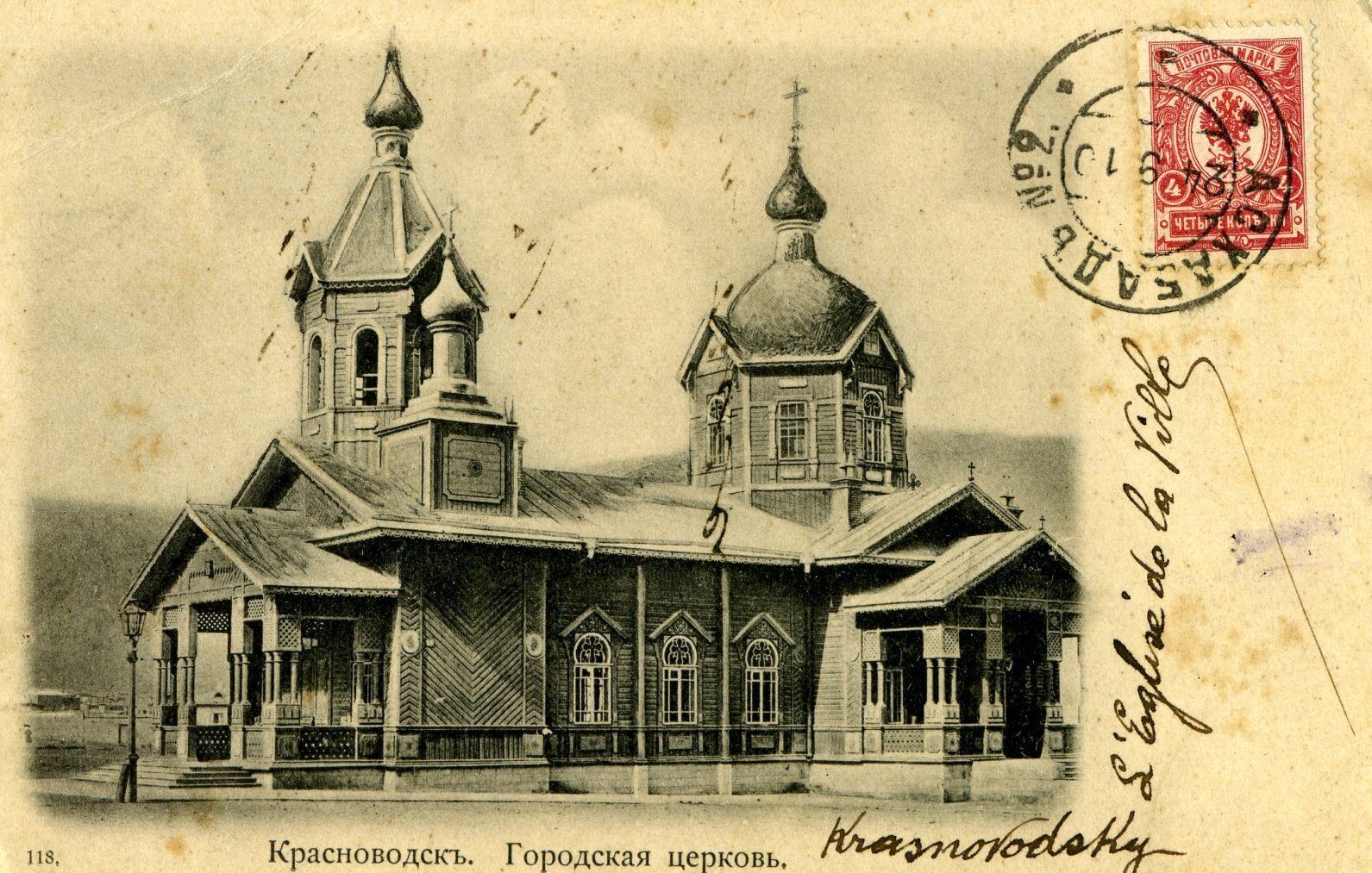 Красноводская военно-местная церковь во имя Св. Николая Чудотворца..jpg