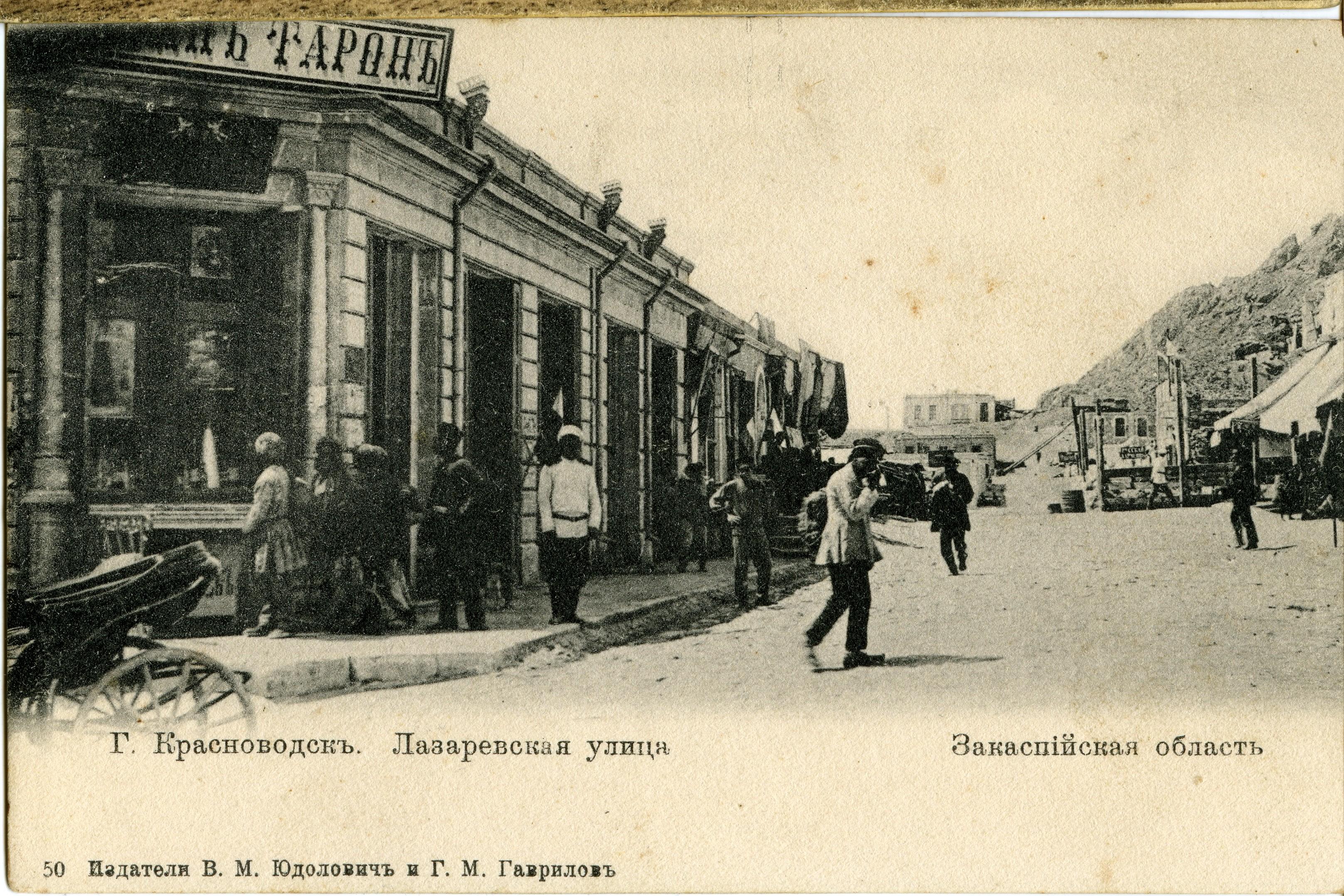 Лазаревская улица.jpg