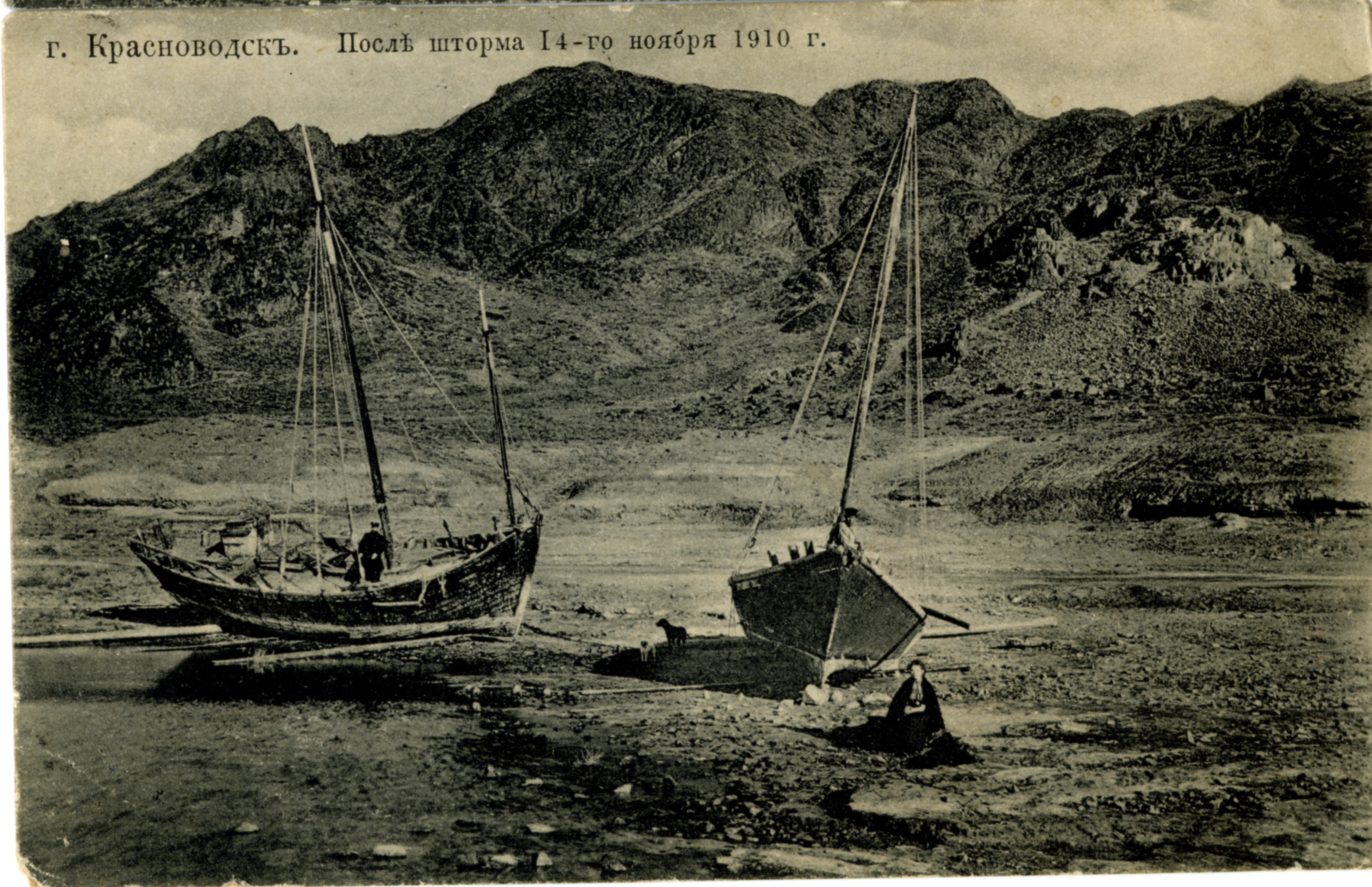 После шторма 14 ноября 1910г.jpg