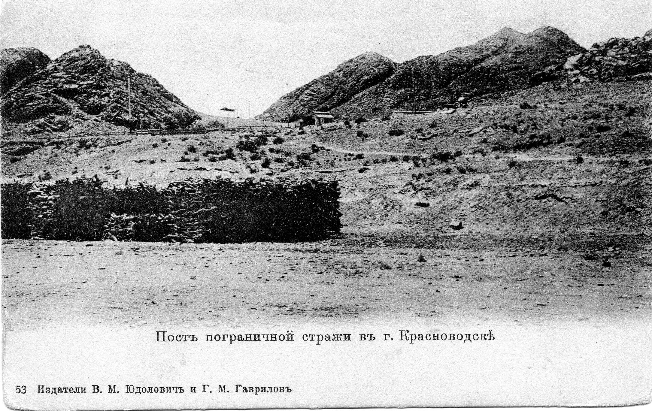 Пост пограничной стражи в г. Красноводске.jpg