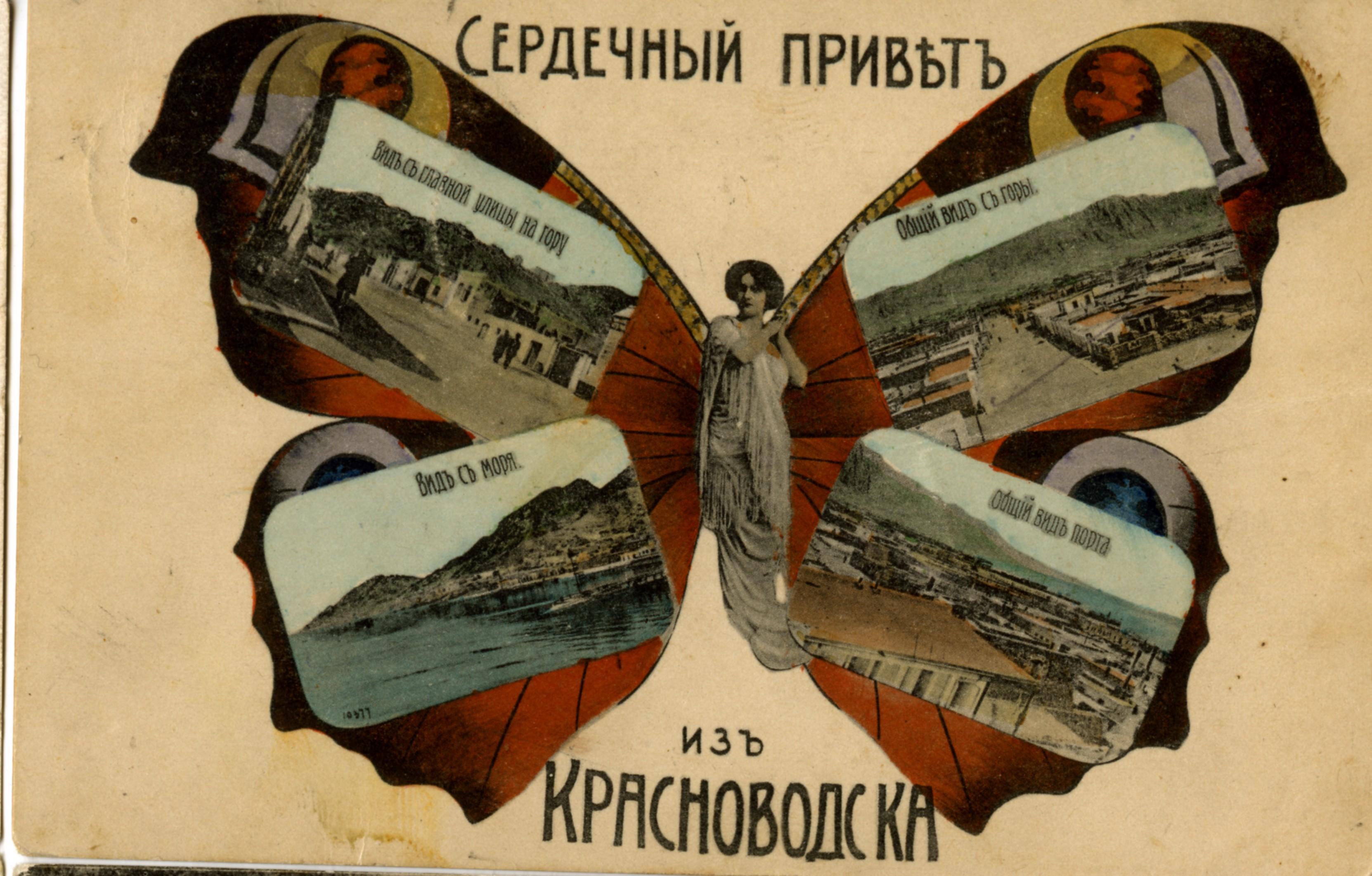 Сердечный привет из Красноводска.jpg