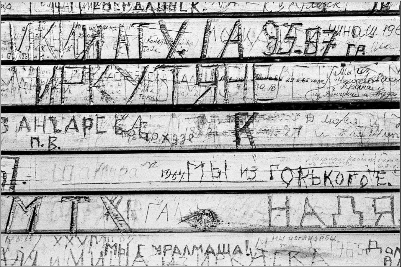 Иркутск. Граффити.jpg