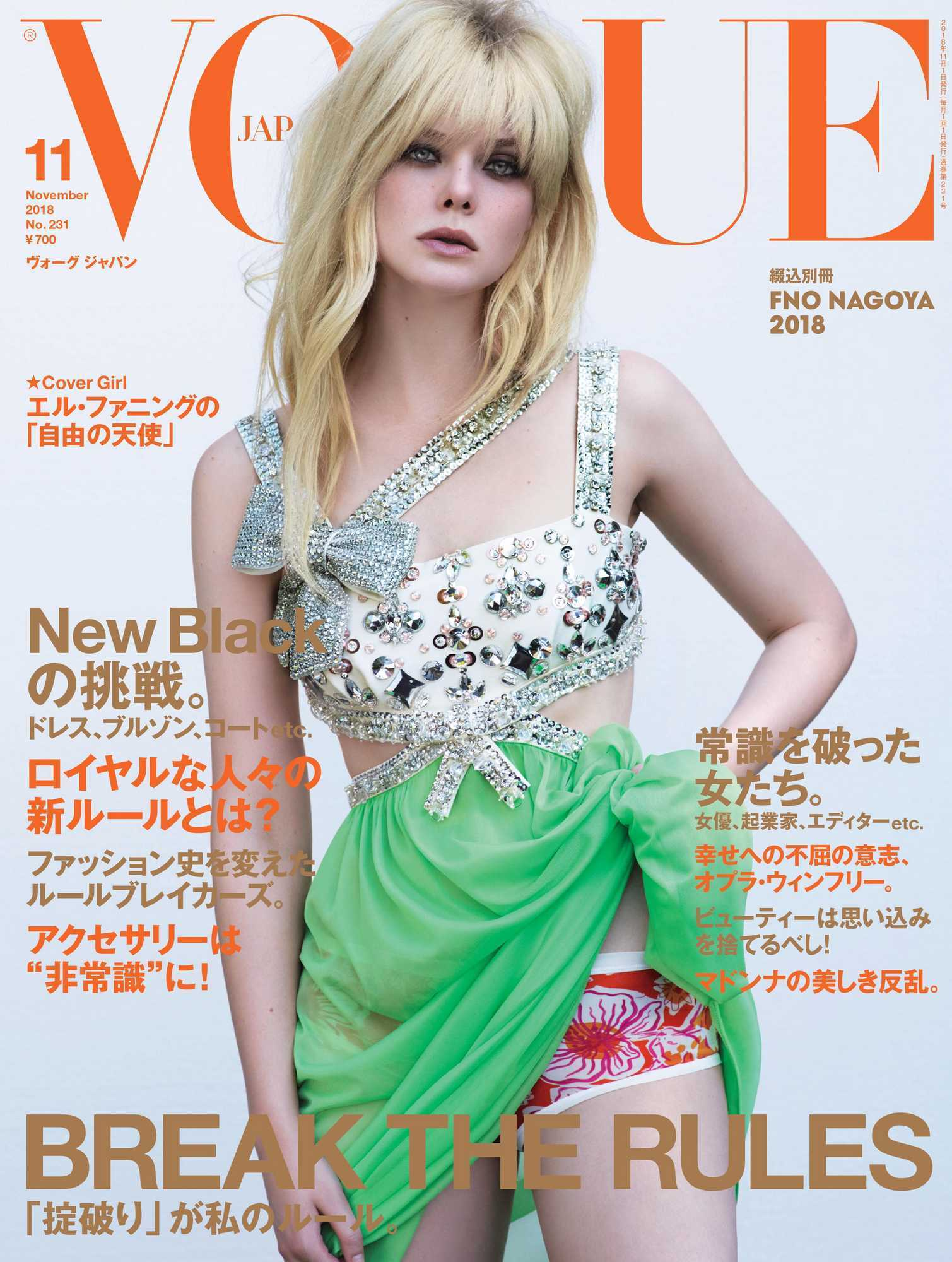 Elle-Fanning-Vogue-Japan-November-201827be52981042834.jpg