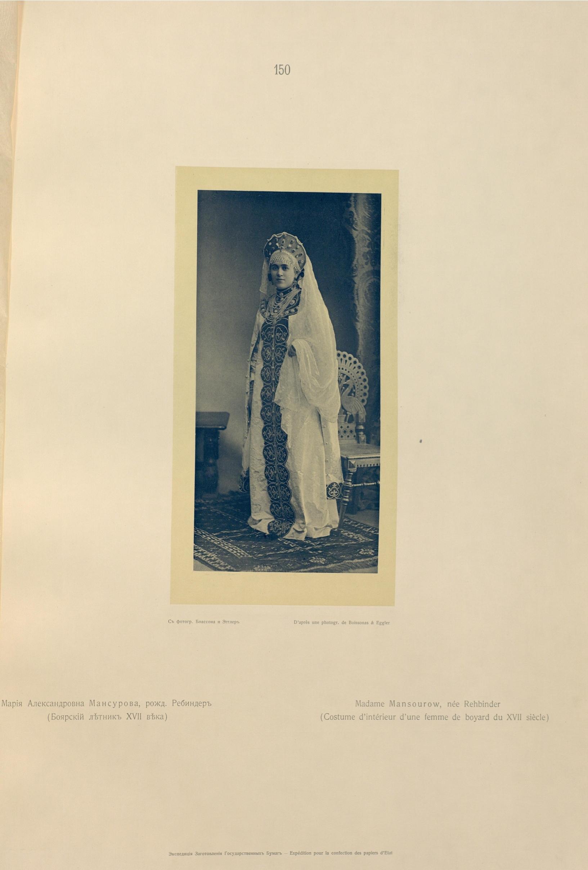 2340 Мария Александровна Мансурова, рожд. Ребиндер.jpg
