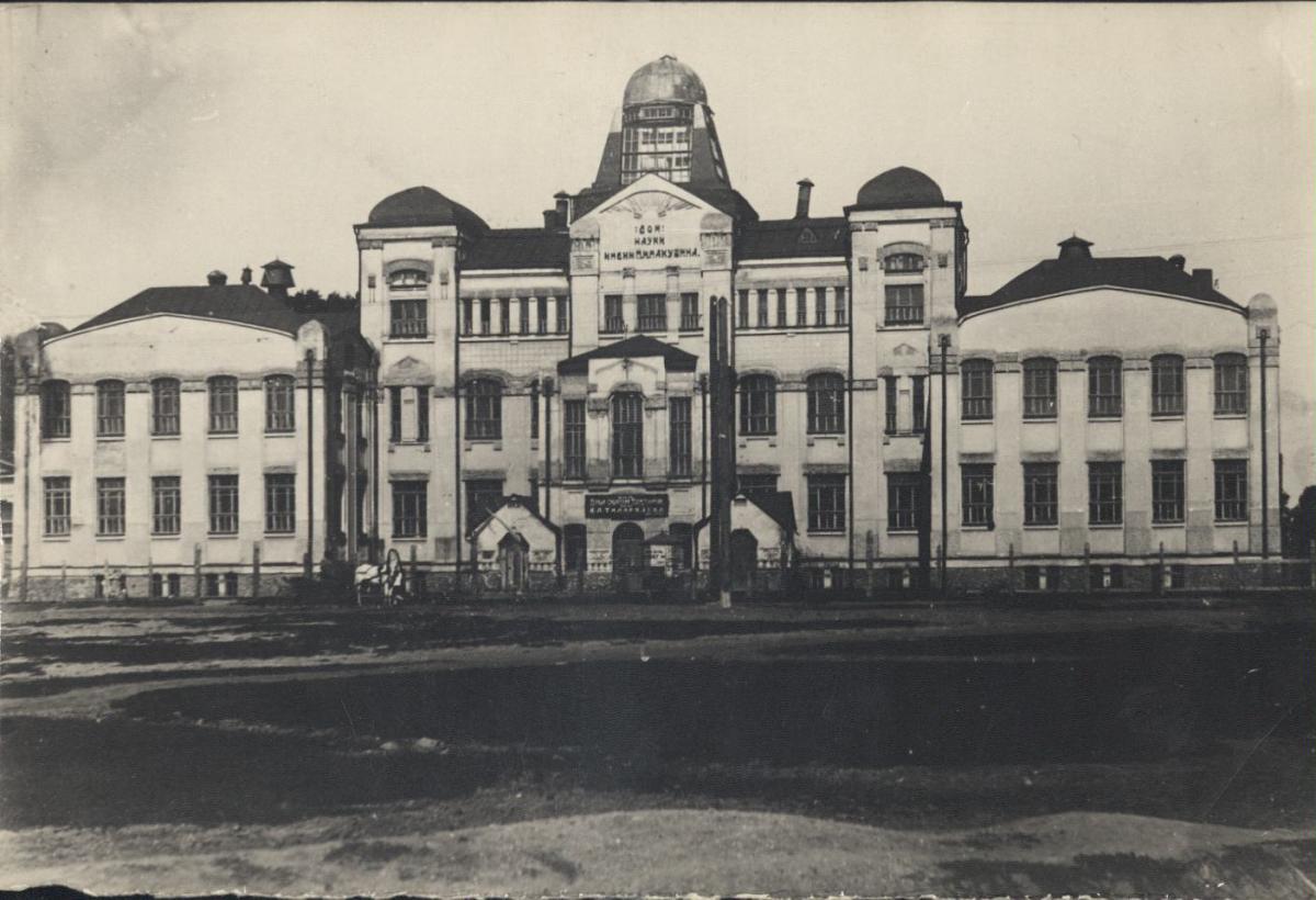 Дом науки им. П.И. Макушина.jpg