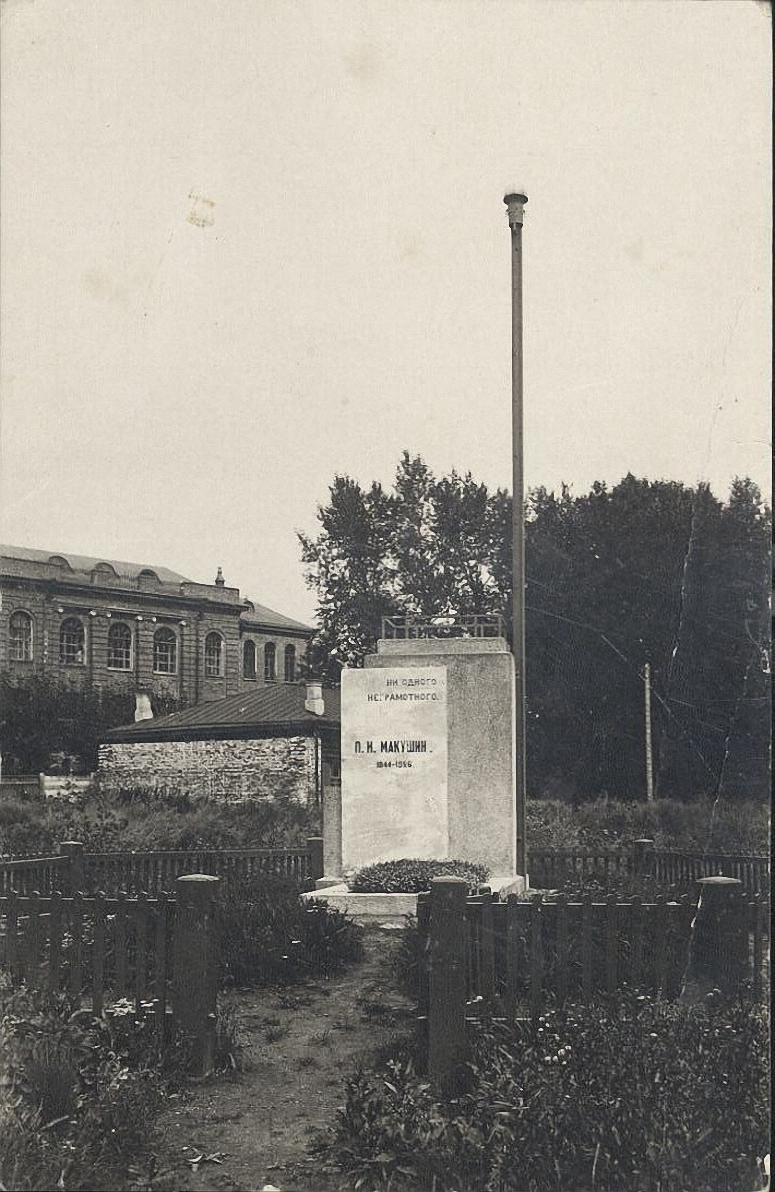 Могила П.И. Макушина.jpg