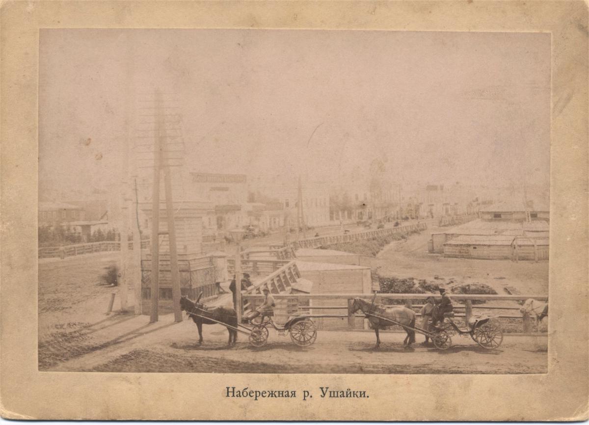 Набережная реки Ушайки. 1897.jpg