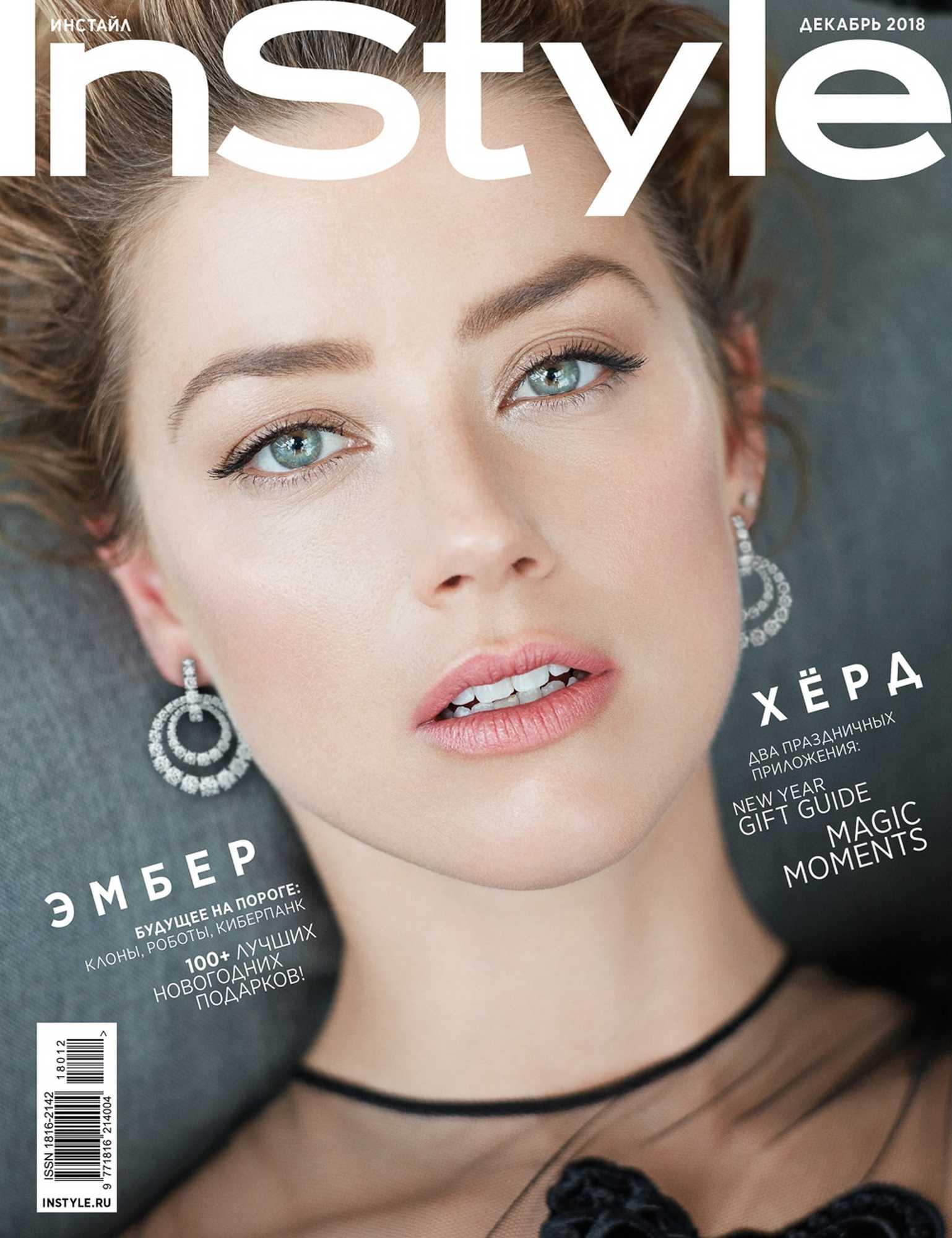 Amber-Heard-InStyle-Russia-December-20181.jpg