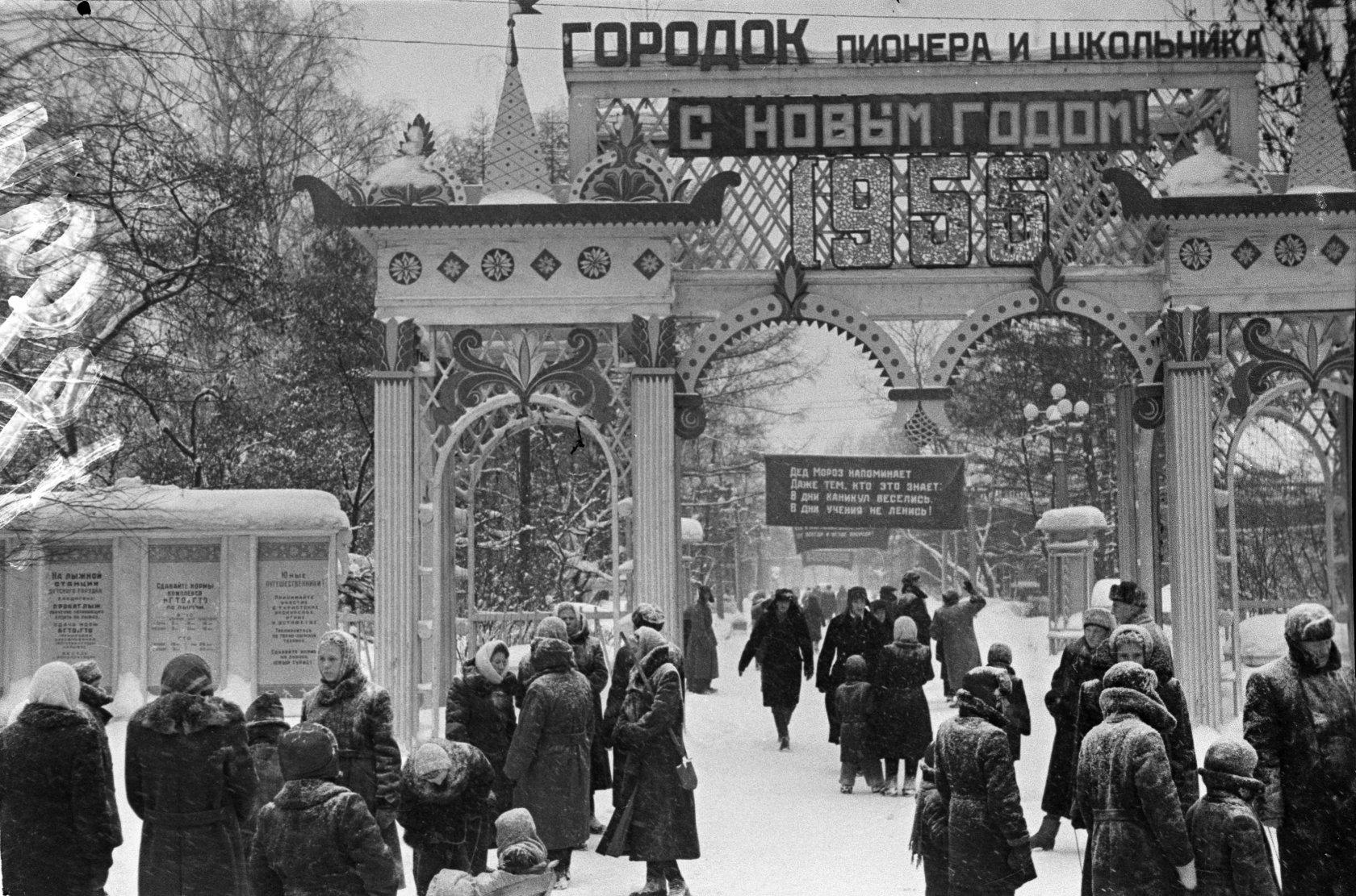 1956. У входа в детский городок парка «Сокольники» в дни школьных зимних каникул. Автор М. Озерский. Январь