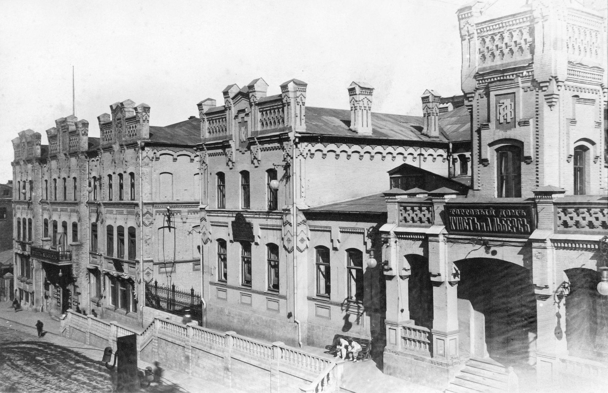 Торговый дом _Кунст и Альберс. 1903