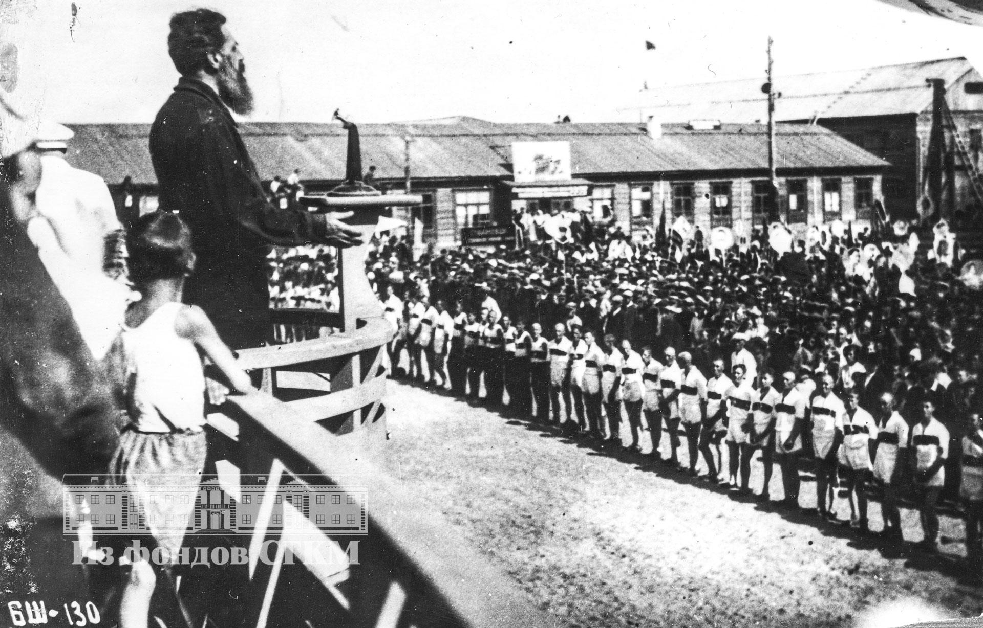 1937. Встреча строителей со знаменитым полярником и ученым О.Ю. Шмидтом