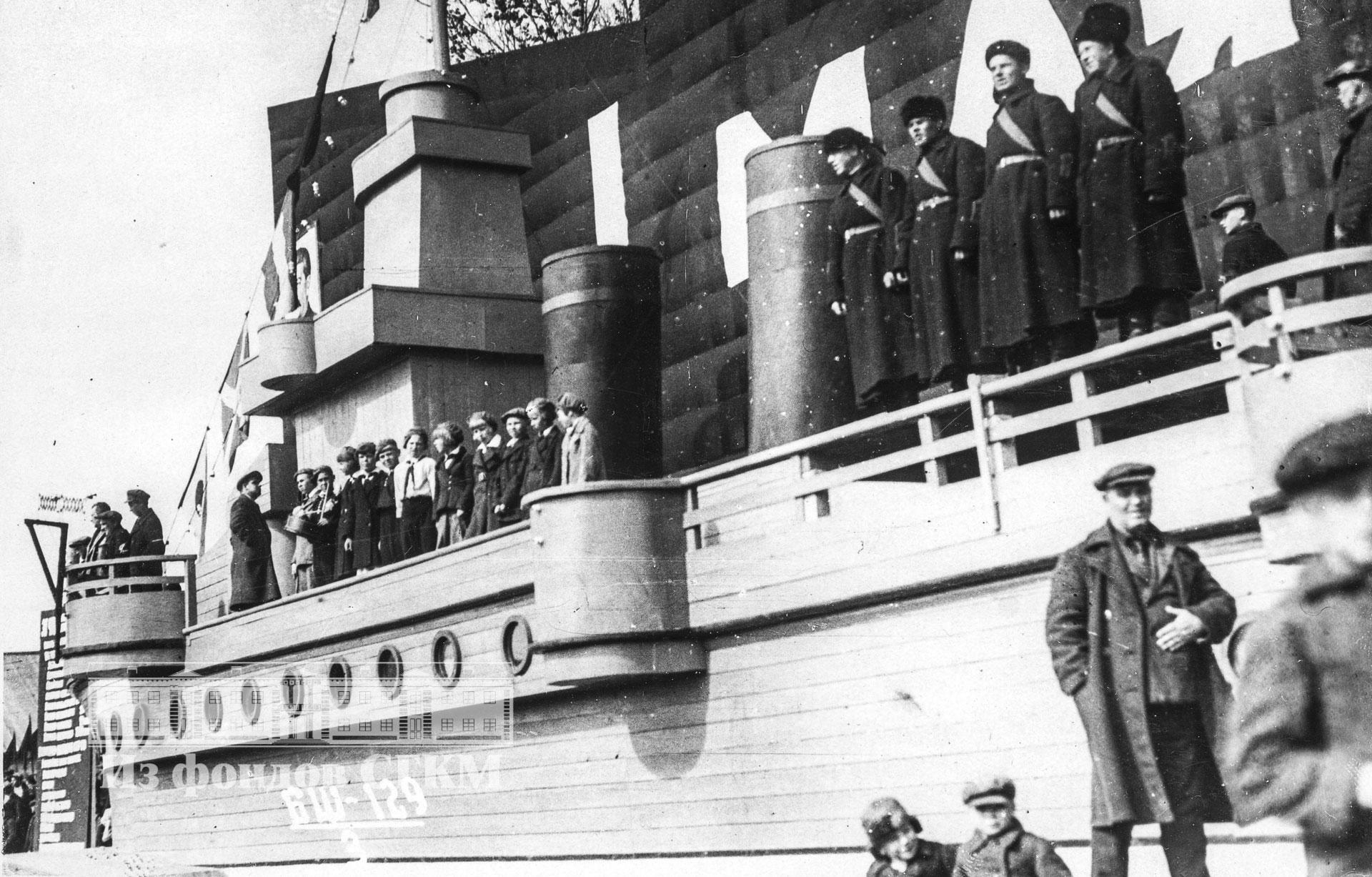 1937. Первое мая
