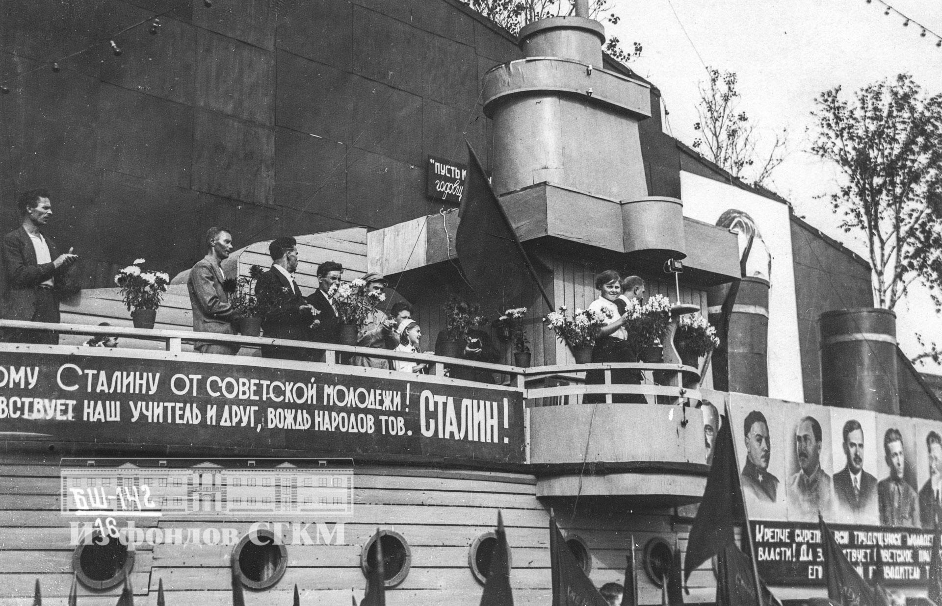 1938. Празднование 24 годовщины МЮД