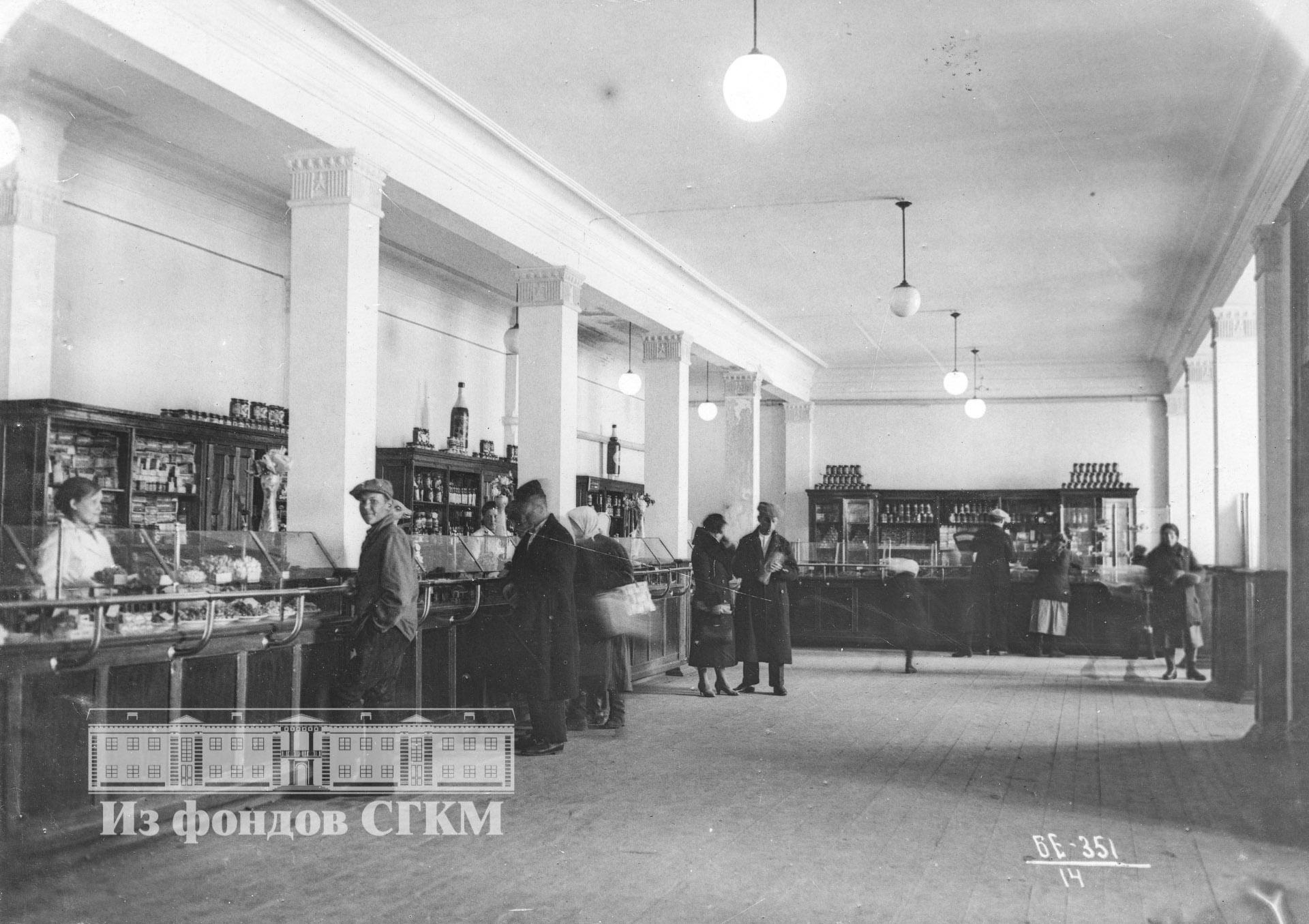 1939. Внутренний вид гастрономического магазина