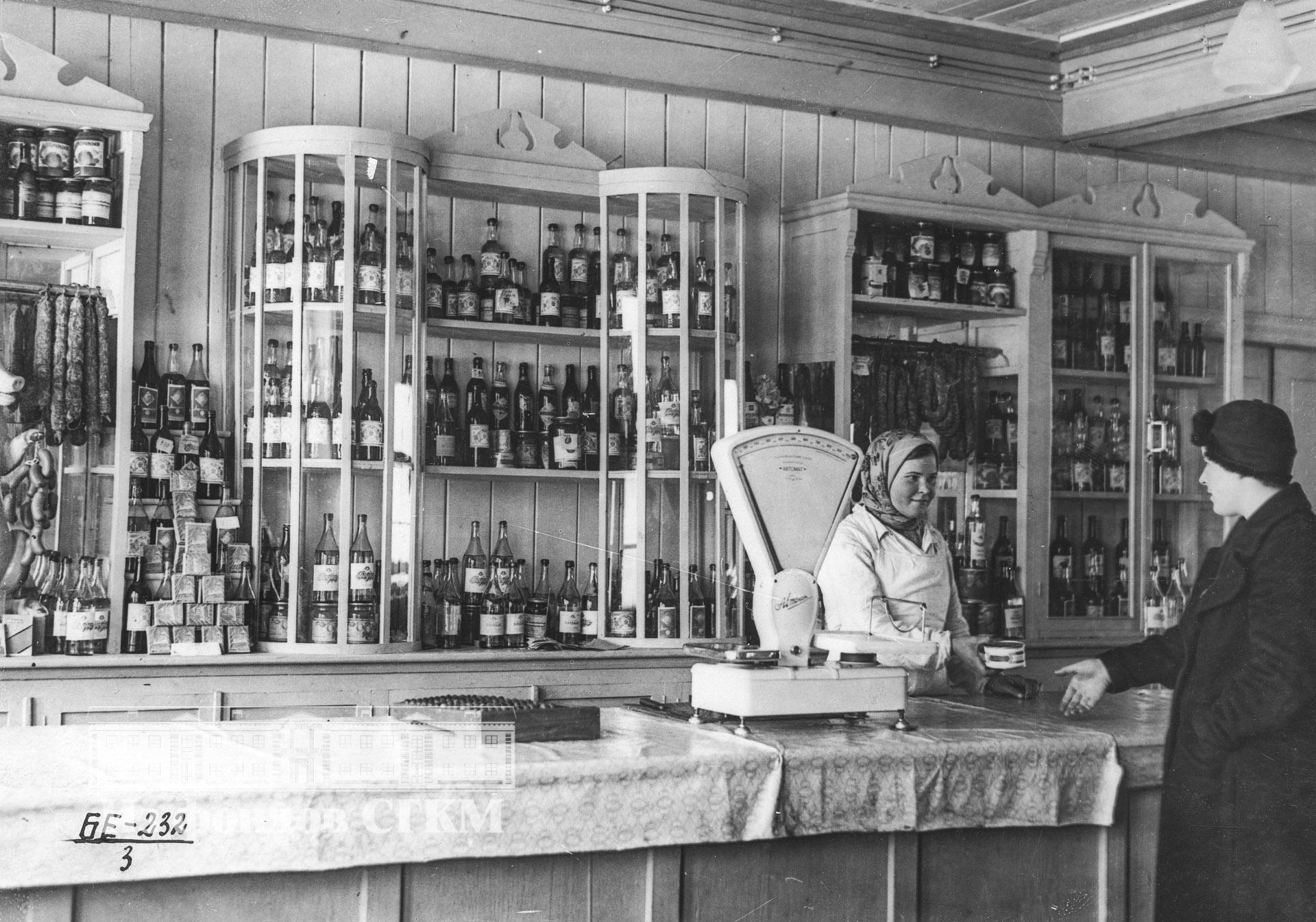 1939. Гастрономический магазин на 4 участке