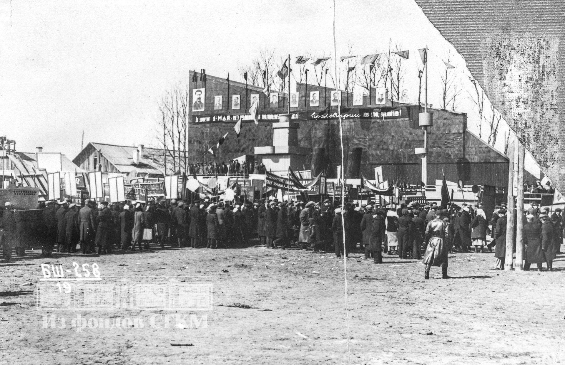 1939. Первомайский праздник.