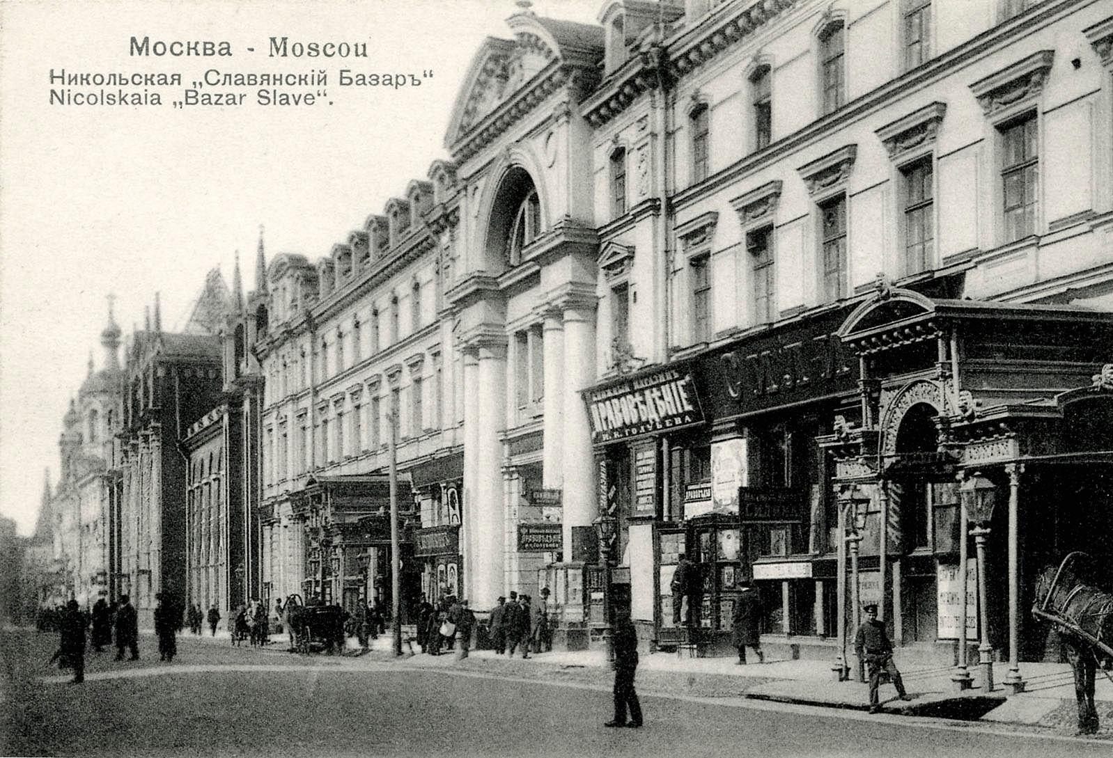 Никольская. Славянский базар