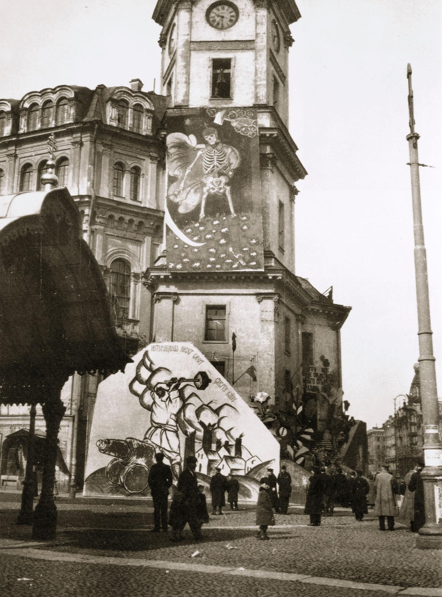 «Новое революционное искусство» на здании бывшей городской Думы