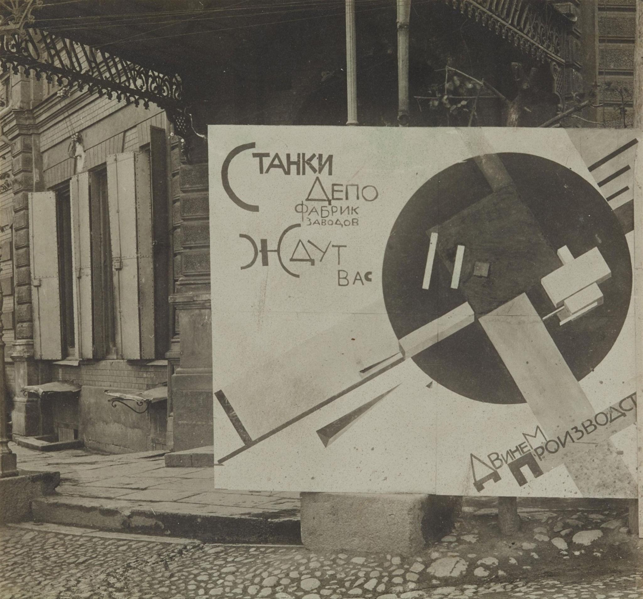 Агитационная панель перед заводом в Витебске