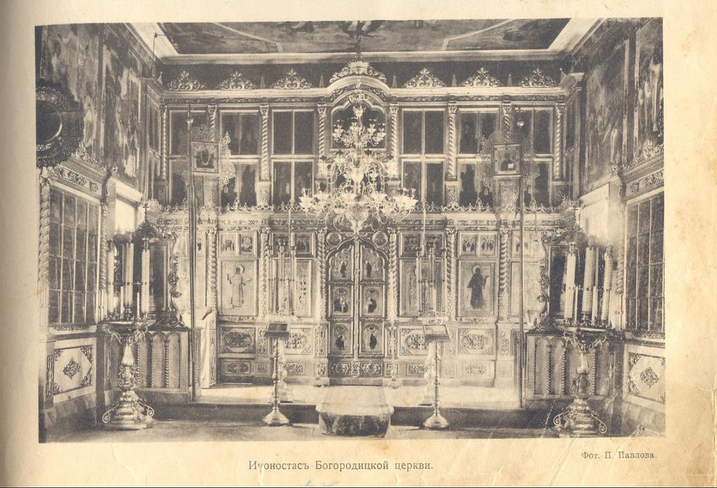 Иконостас Богородицкой церкви