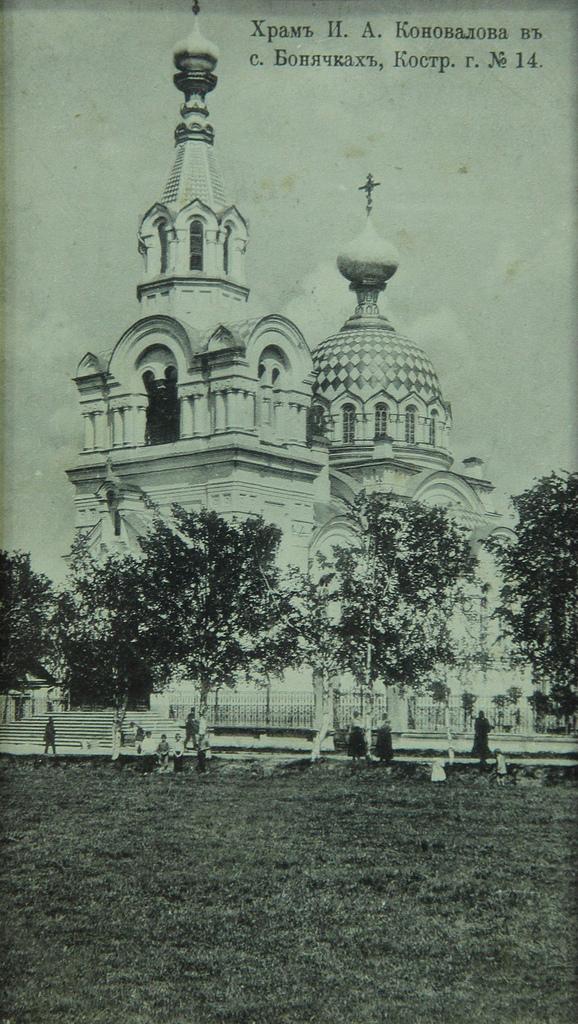 Храм И.А.Коновалова