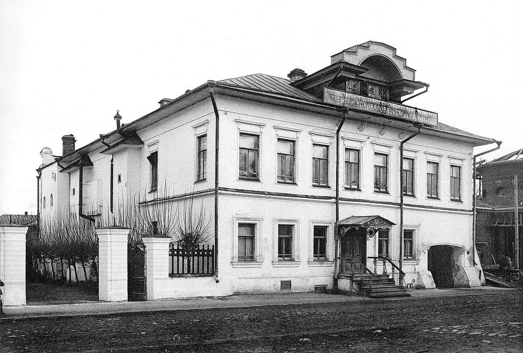 Общественное собрание служащих при фабриках «Товарищества мануфактур Ивана Коновалова с Сыном» в Бонячках