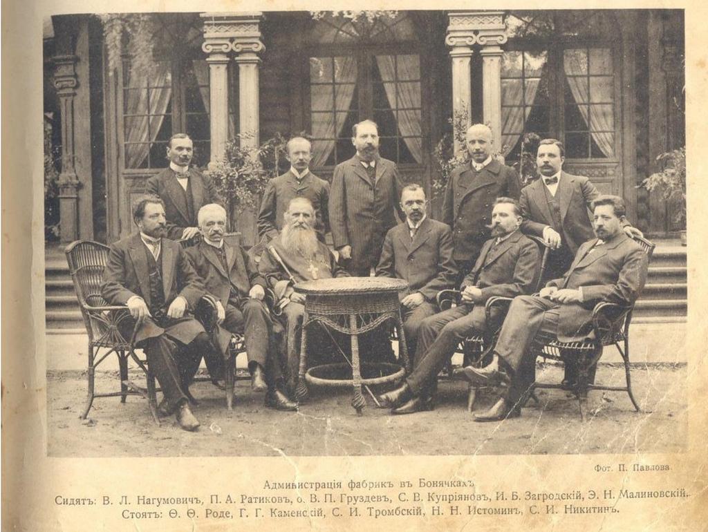 Администрация фабрики в Бонячках. 1910