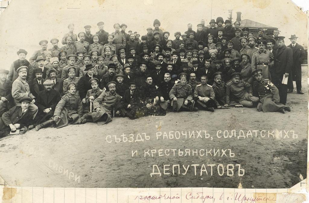Съезд рабочих, солдатских и крестьянских депутатов Восточной Сибири. Иркутск. Апрель