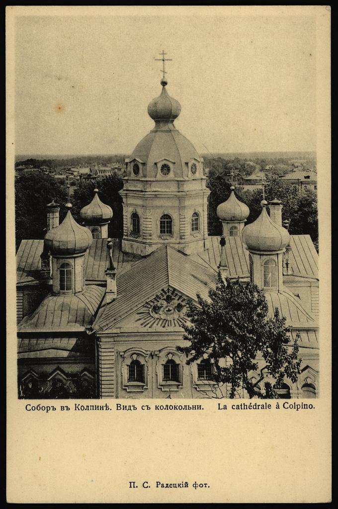 Троицкий собор. Вид с колокольни
