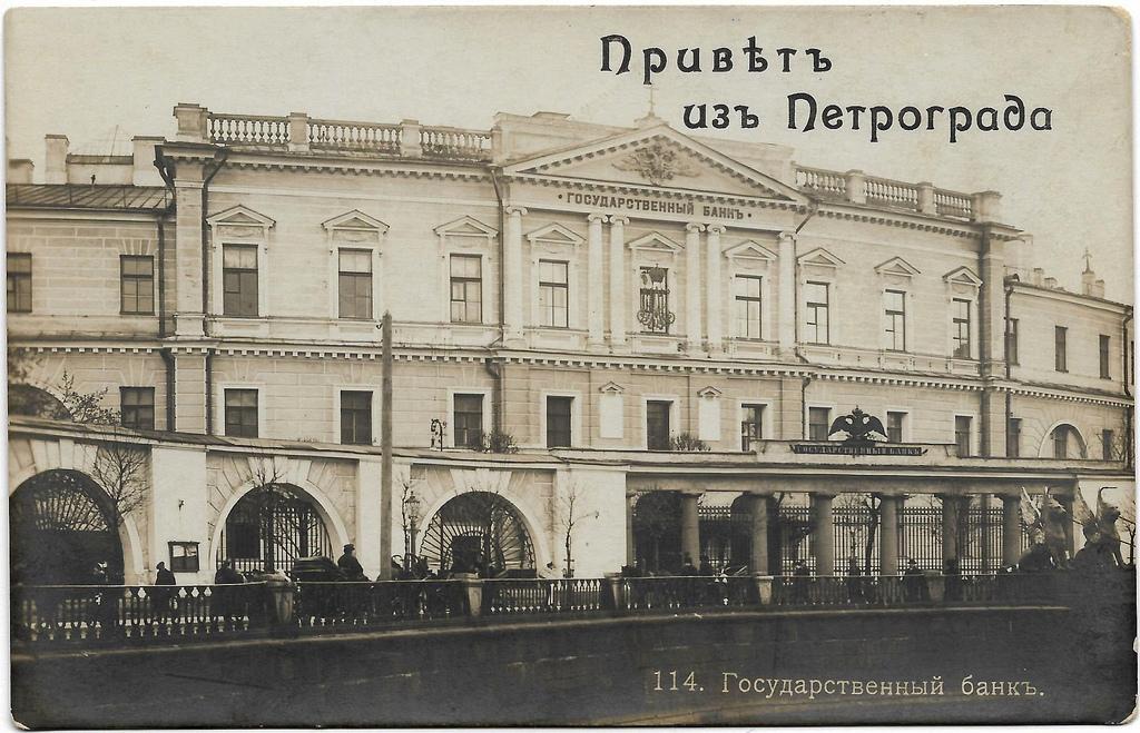 Государственный банк. 1914