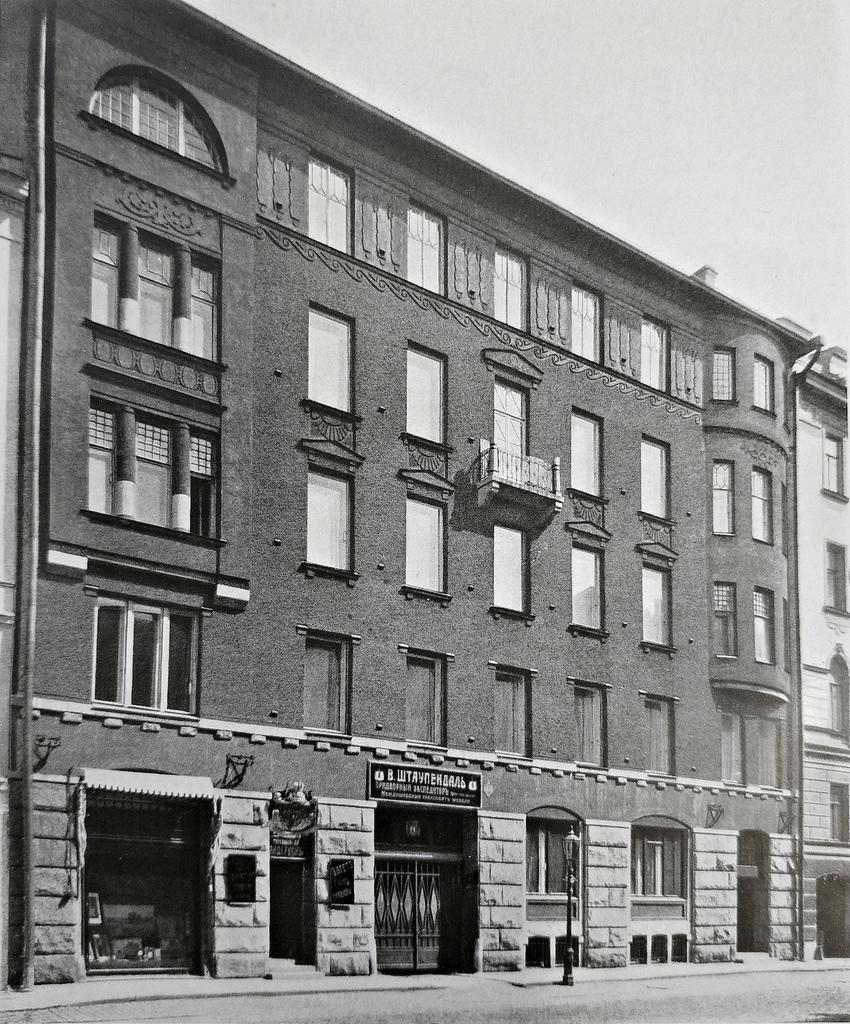 Доходный дом О.И. Либих. 1910-е