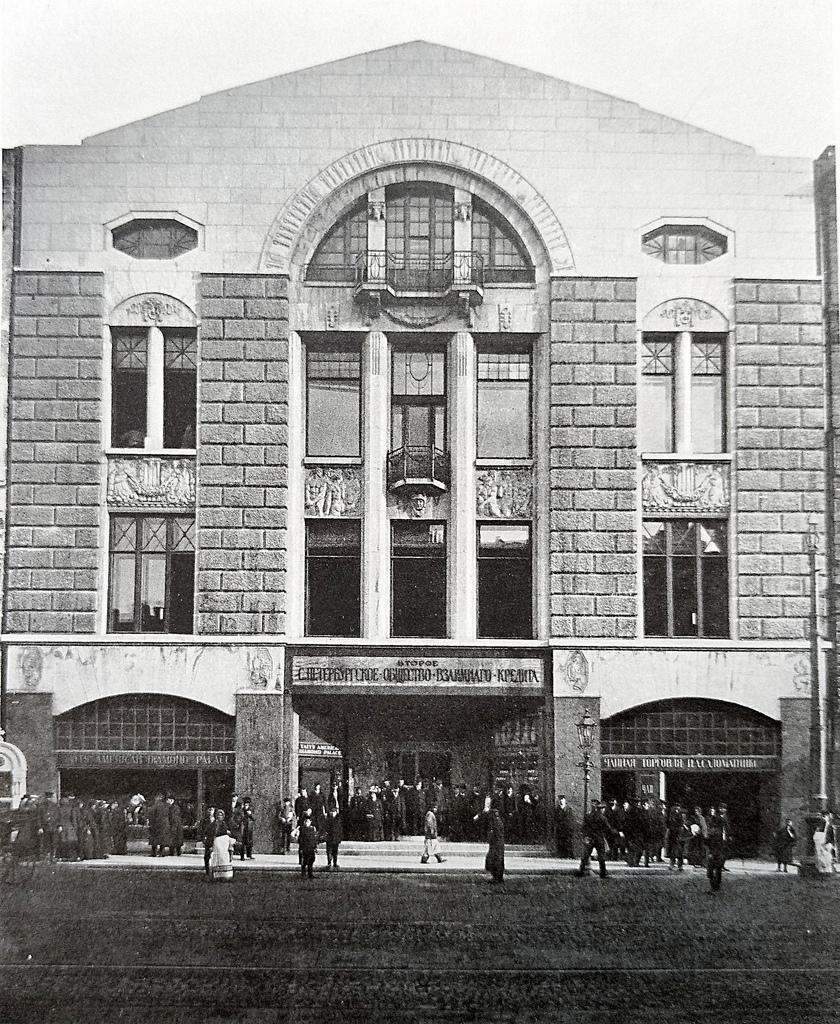 Здание Второго общества взаимного кредита. 1910-е