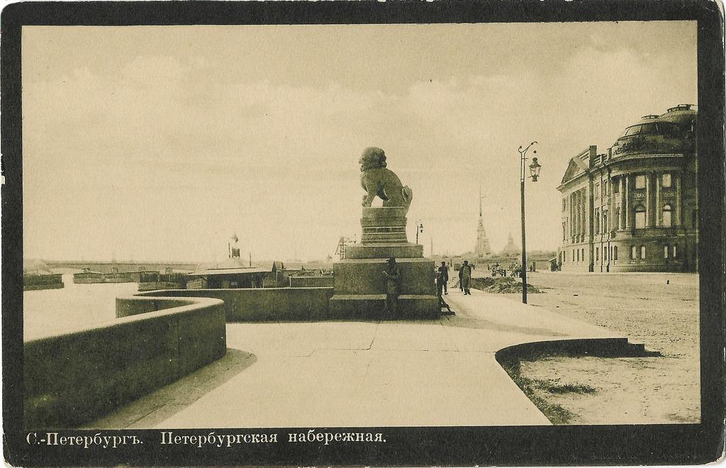 Набережная Императора Петра Великого. 1912