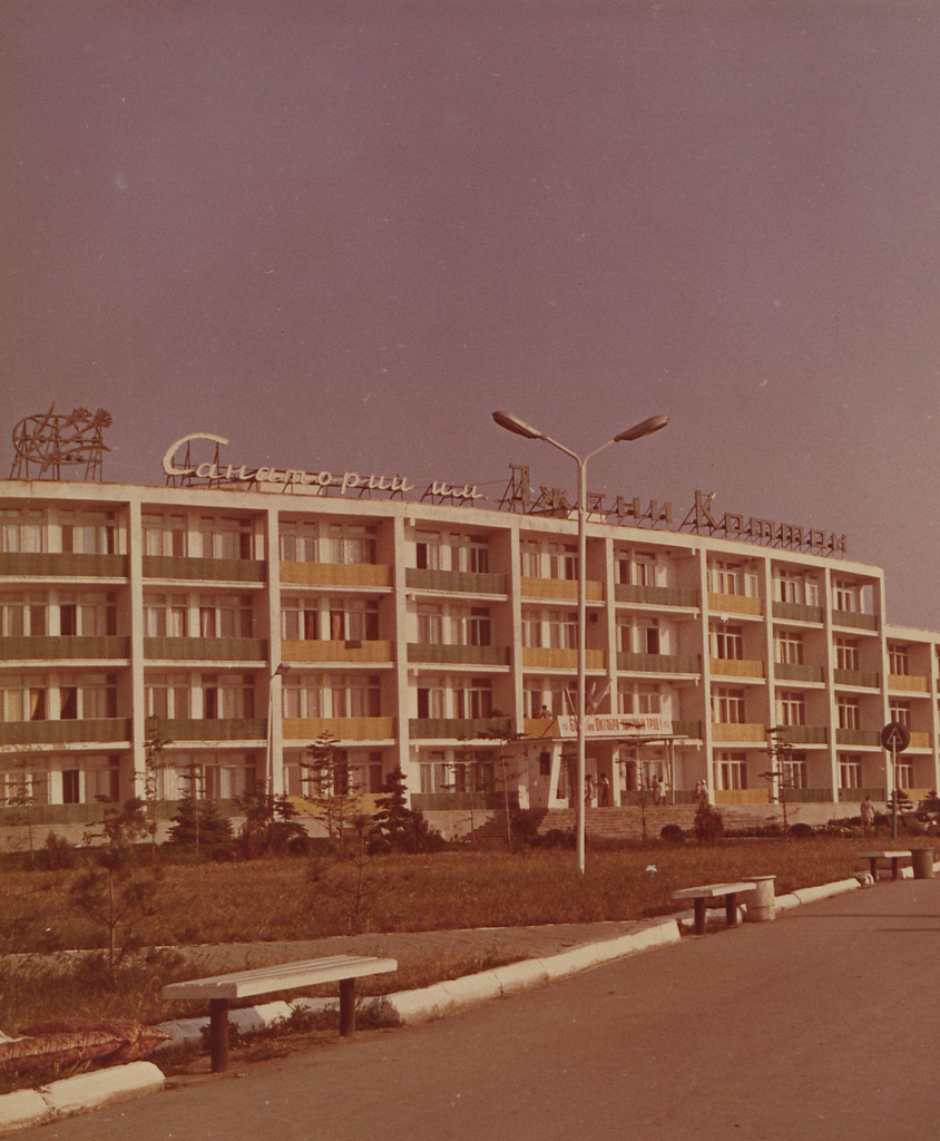 Краснодарский край. Курорт Анапа. Санаторий им. Эжени Коттон