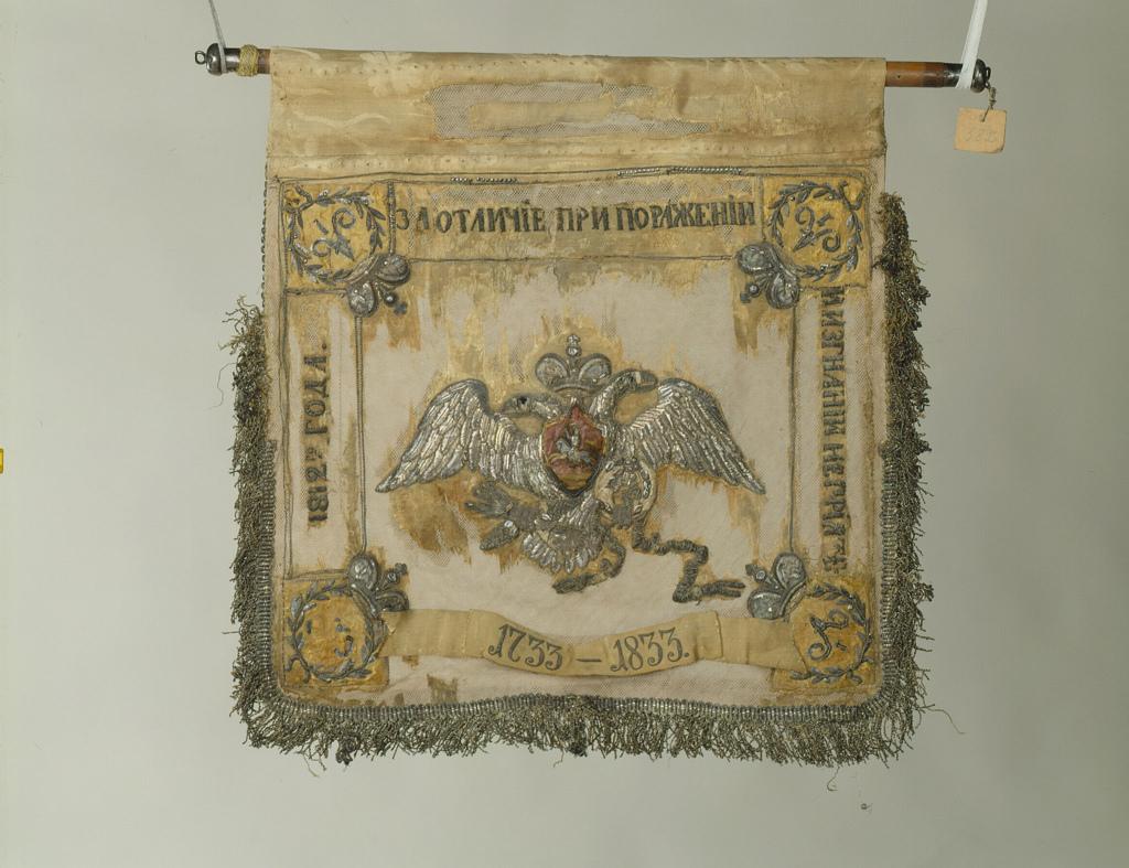 Юбилейный штандарт Лейб-гвардии Конного полка. 1833