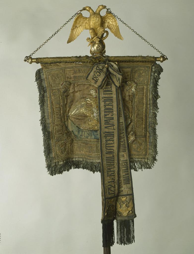 Штандарт юбилейный Лейб-гвардии Конного полка. 1832 г. Лента 1838 г.