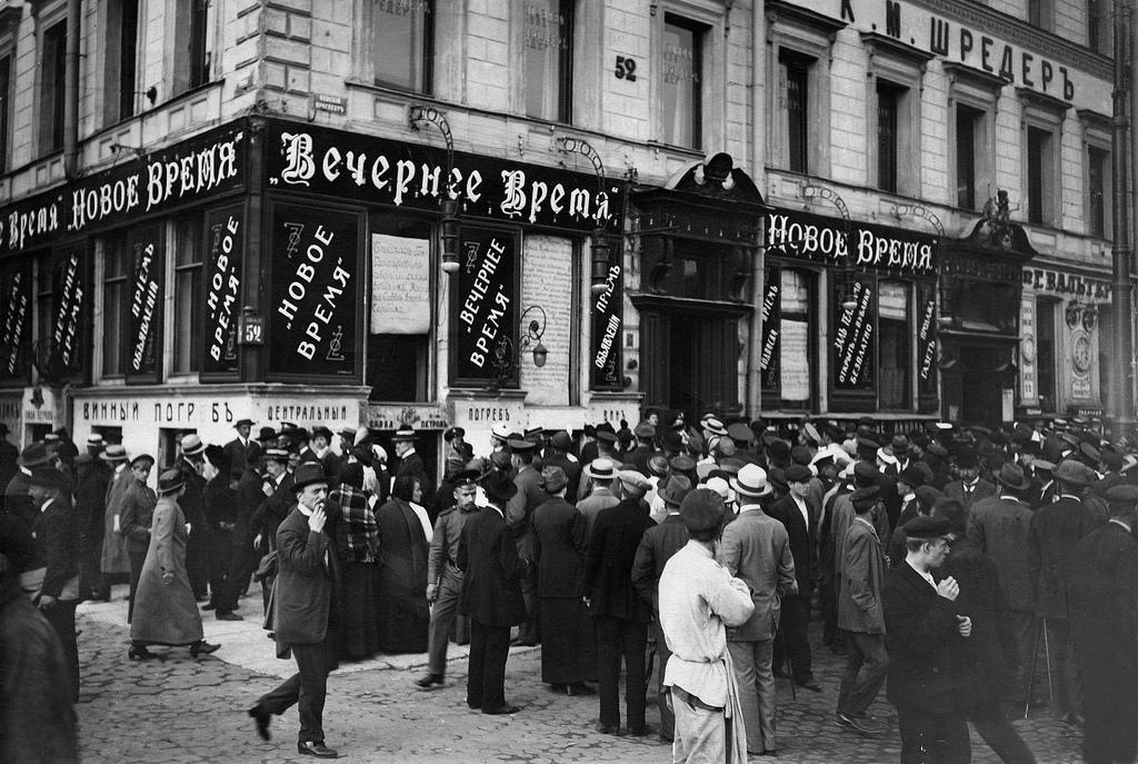 Публика перед редакцией газет «Новое время» и «Вечернее время». 1914